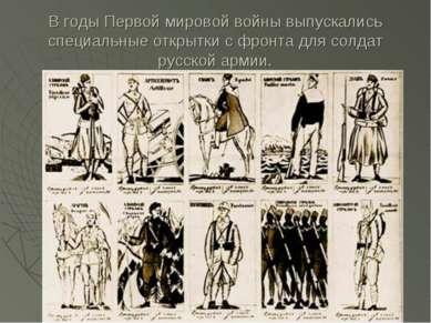 В годы Первой мировой войны выпускались специальные открытки с фронта для сол...
