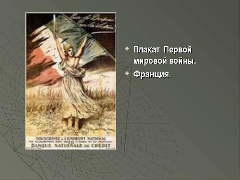 Плакат Первой мировой войны. Франция.