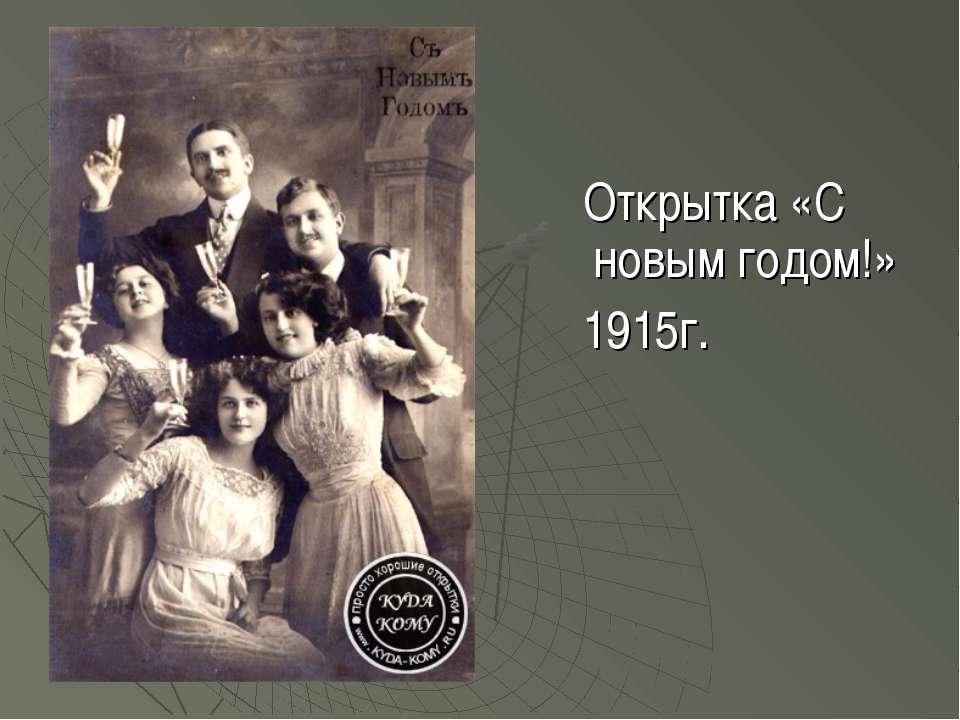 Открытка «С новым годом!» 1915г.