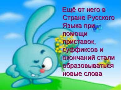Ещё от него в Стране Русского Языка при помощи приставок, суффиксов и окончан...