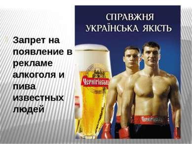 Запрет на появление в рекламе алкоголя и пива известных людей Запрет на появл...