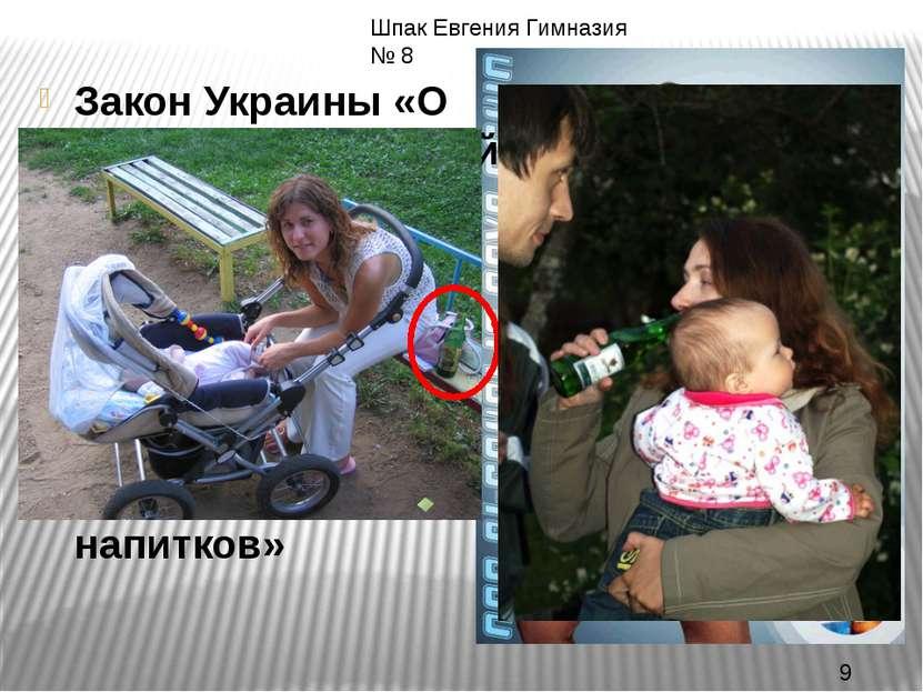 Закон Украины «О внесении изменений в некоторые законодательные акты относите...