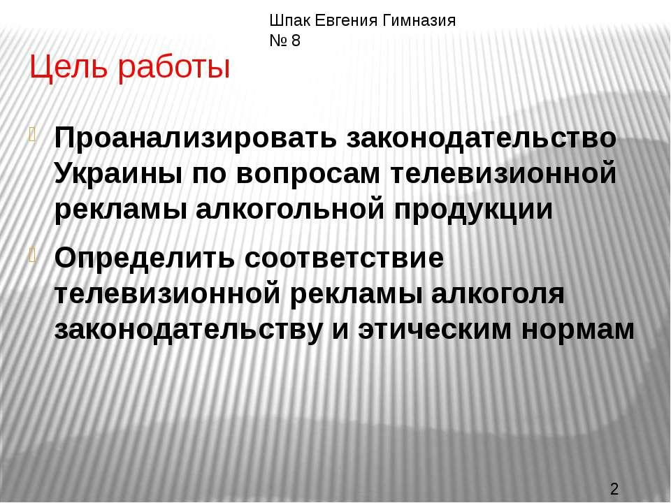 Цель работы Проанализировать законодательство Украины по вопросам телевизионн...