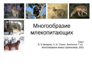 Многообразие млекопитающих Текст В. Б Захаров, Н. И. Сонин. Биология. 7 кл. М...