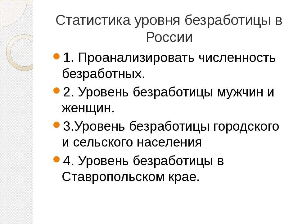 Статистика уровня безработицы в России 1. Проанализировать численность безраб...