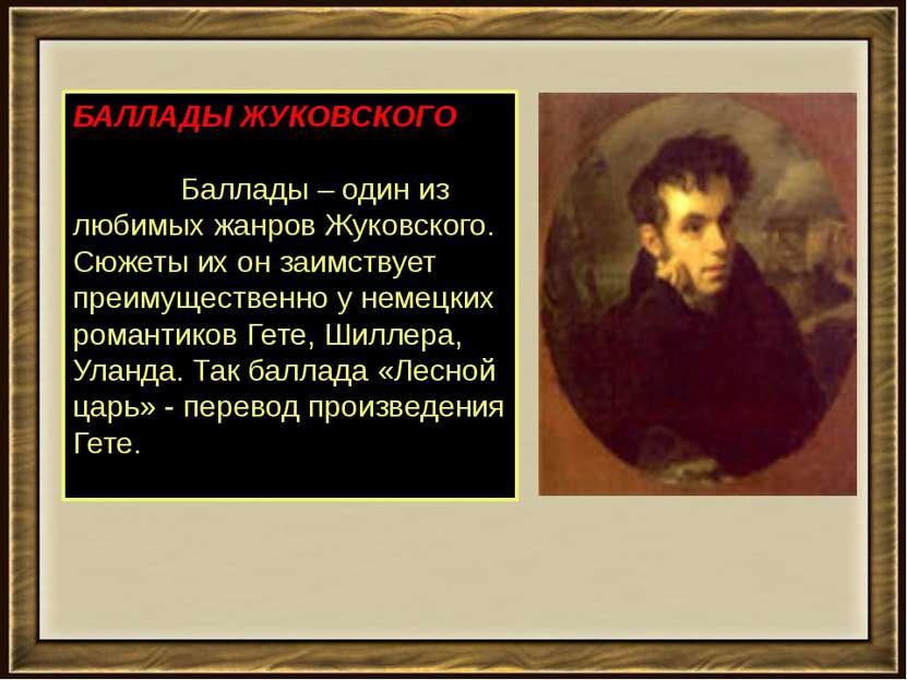 БАЛЛАДЫ ЖУКОВСКОГО         Баллады – один из любимых жанров Жуковско...