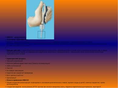 ОМНЕКС - хирургический синтетический клей для живых тканей Технические характ...