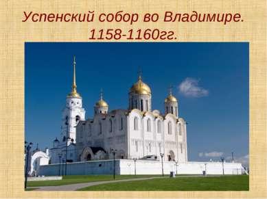 Успенский собор во Владимире. 1158-1160гг.