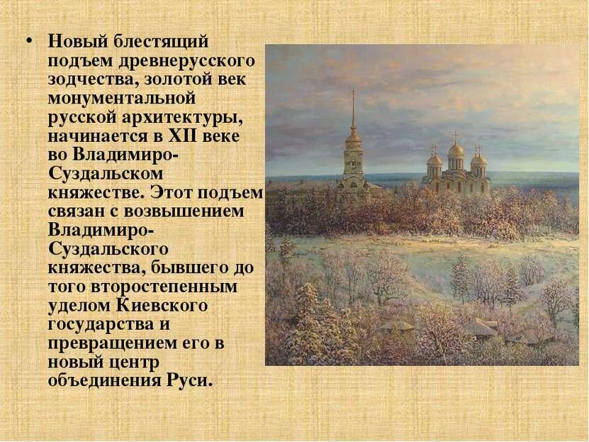 Новый блестящий подъем древнерусского зодчества, золотой век монументальной р...