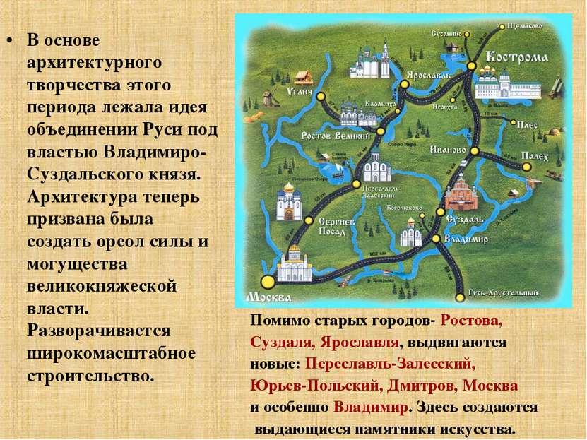 В основе архитектурного творчества этого периода лежала идея объединении Руси...