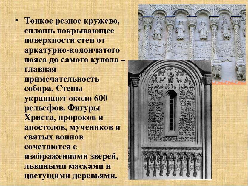 Тонкое резное кружево, сплошь покрывающее поверхности стен от аркатурно-колон...