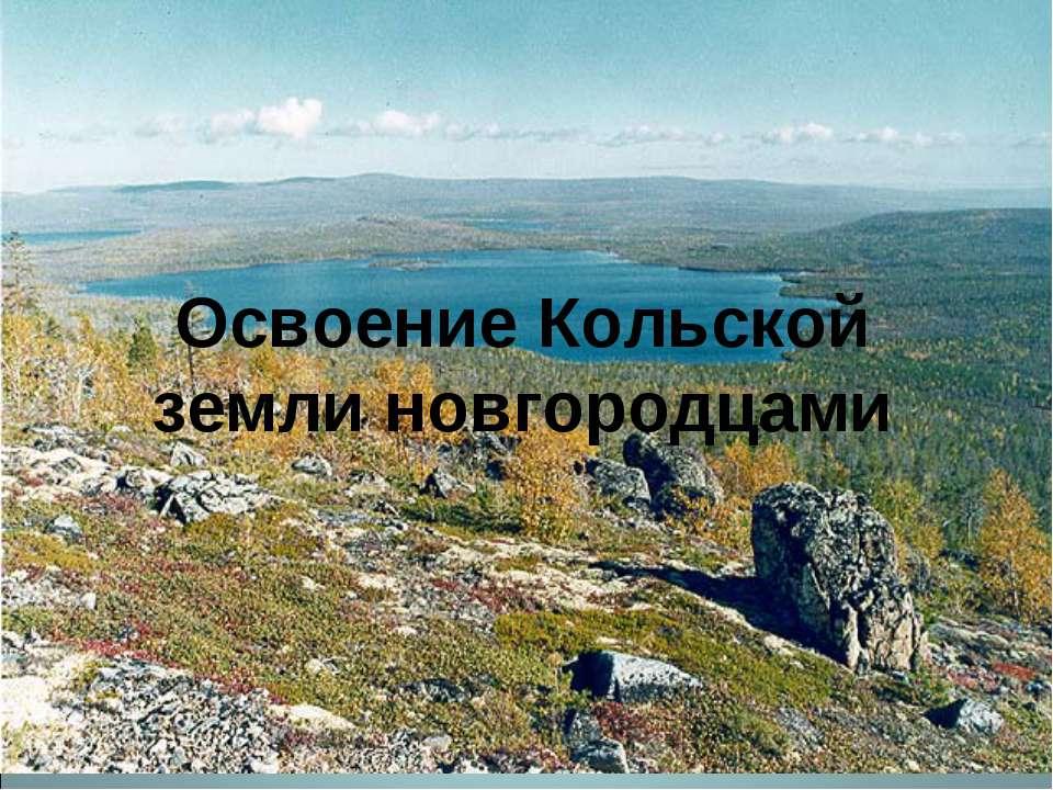 Освоение Кольской земли новгородцами
