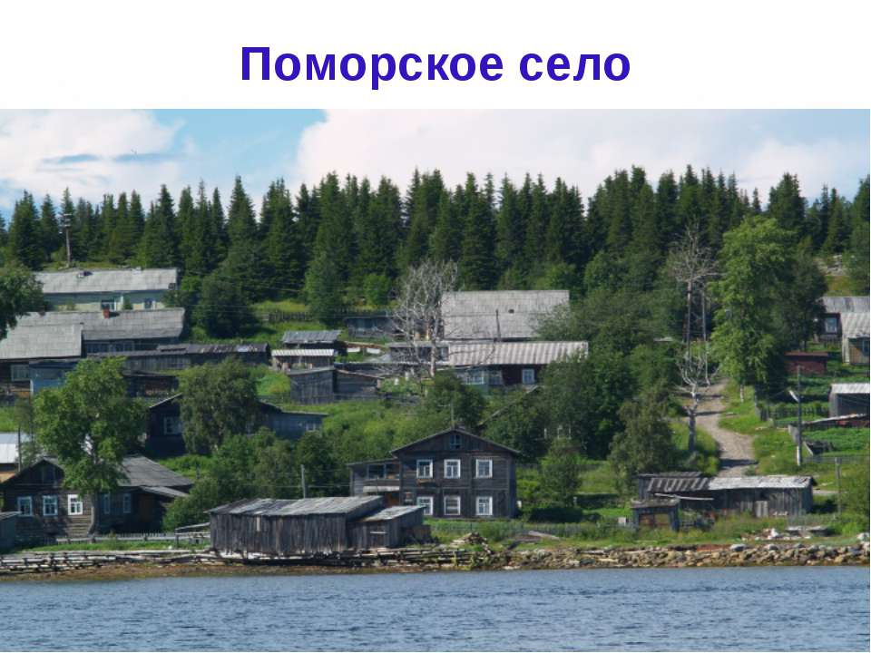 Поморское село