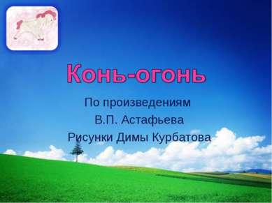 По произведениям В.П. Астафьева Рисунки Димы Курбатова