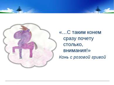 «…С таким конем сразу почету столько, внимания!» Конь с розовой гривой