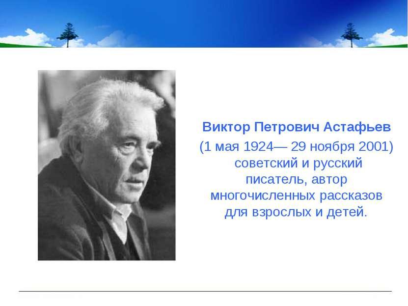 Виктор Петрович Астафьев (1 мая 1924— 29 ноября 2001) советский и русский пис...