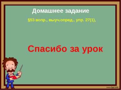 Домашнее задание §53 вопр., выуч.опред., упр. 27(1), Спасибо за урок