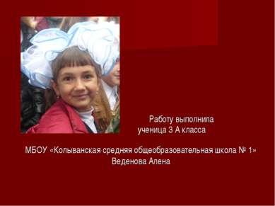 Работу выполнила ученица 3 А класса МБОУ «Колыванская средняя общеобразовател...