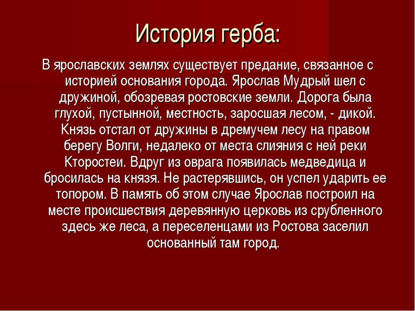 История герба: В ярославских землях существует предание, связанное с историей...