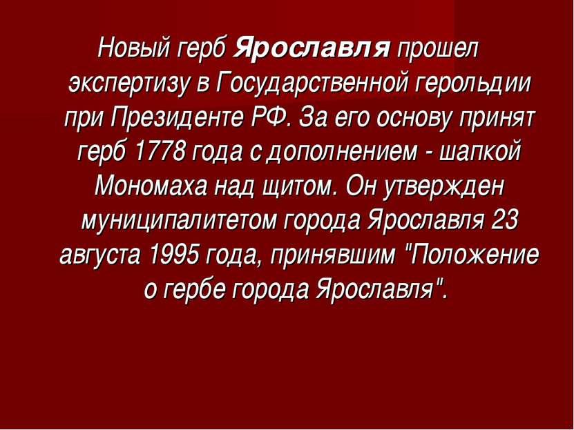 Новый герб Ярославля прошел экспертизу в Государственной герольдии при Презид...