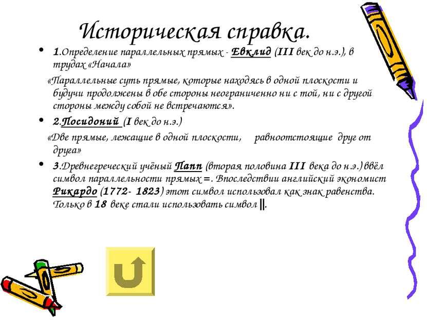 Историческая справка. 1.Определение параллельных прямых - Евклид (III век до ...