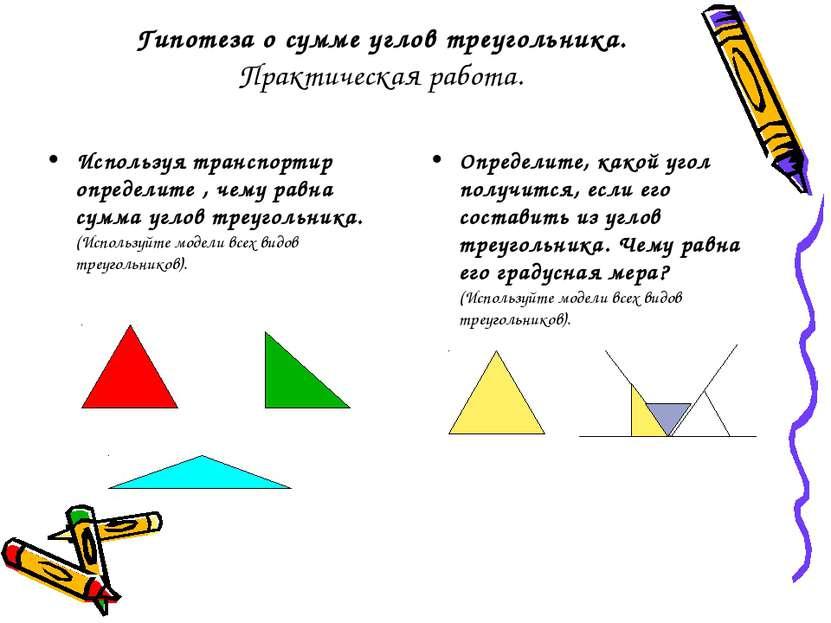 Гипотеза о сумме углов треугольника. Практическая работа. Используя транспорт...