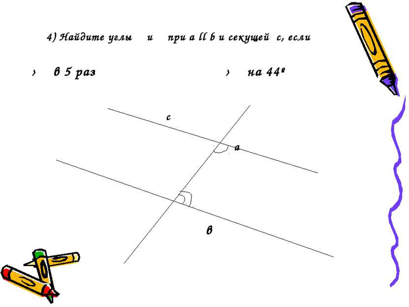 4) Найдите углы α и β при а ll b и секущей с, если с а α β в α › β в 5 раз α ...