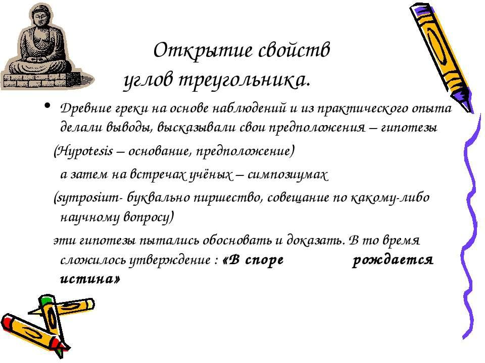 Открытие свойств углов треугольника. Древние греки на основе наблюдений и из ...