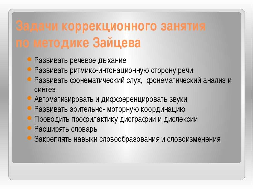 Задачи коррекционного занятия по методике Зайцева Развивать речевое дыхание Р...