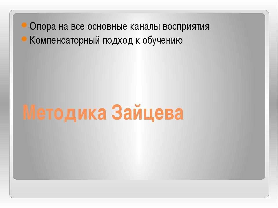Методика Зайцева Опора на все основные каналы восприятия Компенсаторный подхо...