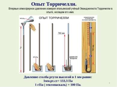 * Опыт Торричелли. Впервые атмосферное давление измерил итальянский учёный Эв...