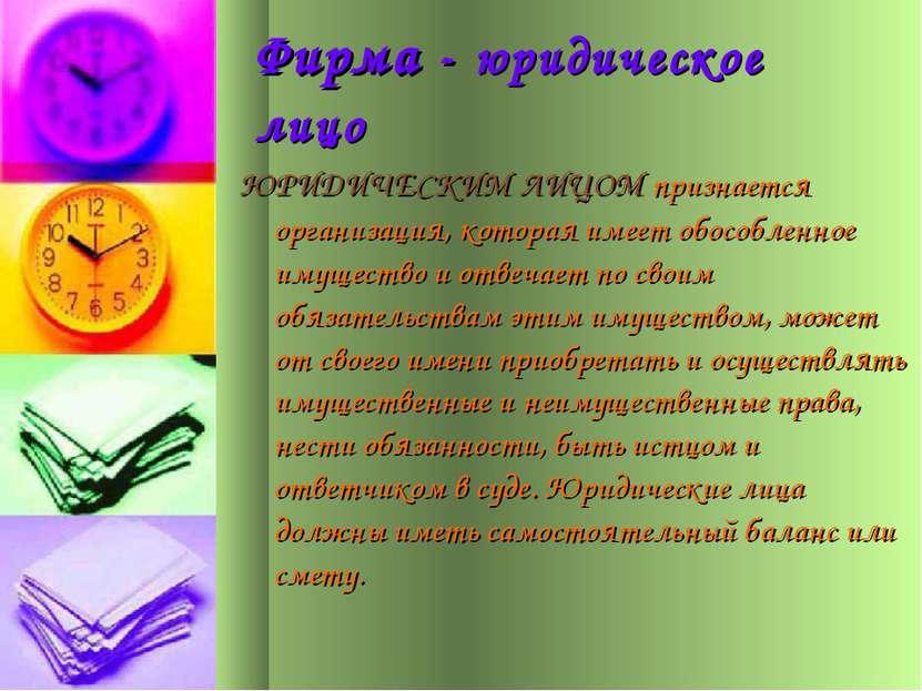 Фирма - юридическое лицо ЮРИДИЧЕСКИМ ЛИЦОМ признается организация, которая им...