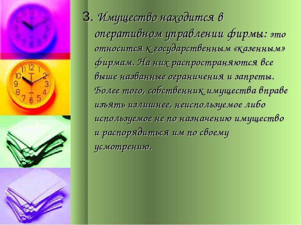 3. Имущество находится в оперативном управлении фирмы: это относится к госуда...