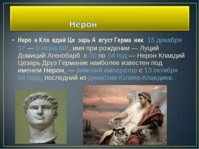 Неро н Кла вдий Це зарь А вгуст Герма ник 15 декабря37—9 июня68[2], имя ...