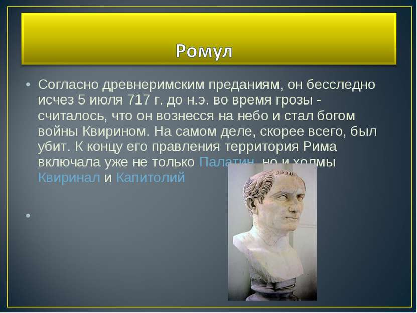 Согласно древнеримским преданиям, он бесследно исчез 5 июля 717 г. до н.э. во...
