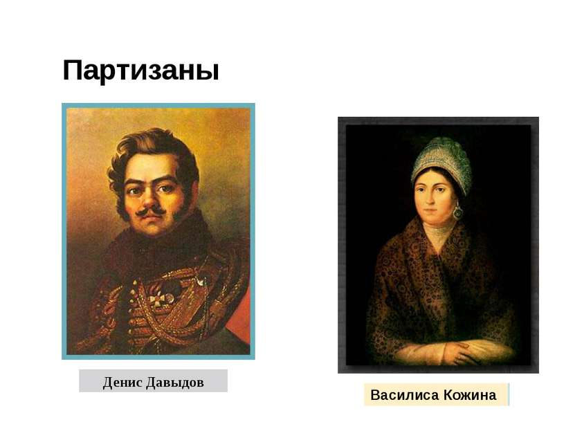 Герасим Курин Денис Давыдов Василиса Кожина Партизаны