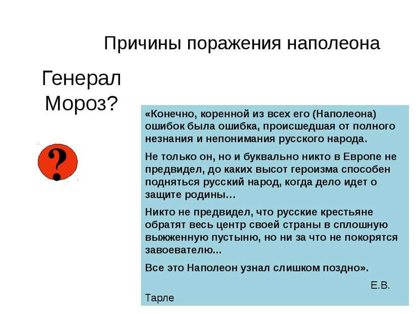«Конечно, коренной из всех его (Наполеона) ошибок была ошибка, происшедшая от...