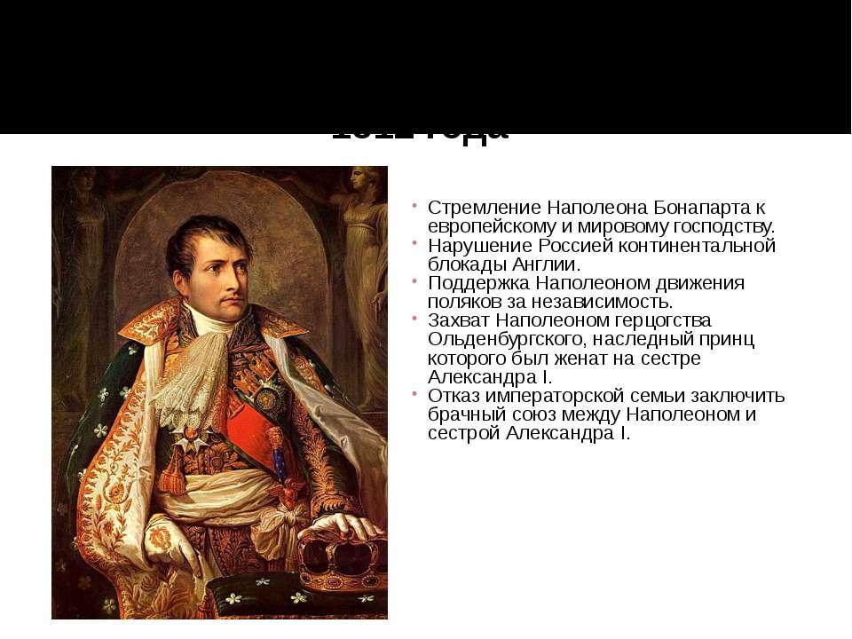 Стремление Наполеона Бонапарта к европейскому и мировому господству. Нарушени...