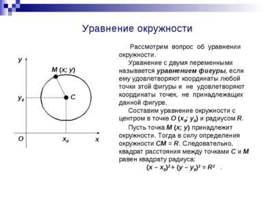 Уравнение окружности Рассмотрим вопрос об уравнении окружности. Уравнение с д...