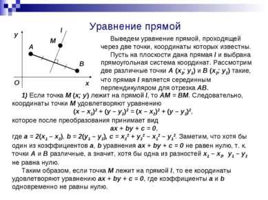 Уравнение прямой Выведем уравнение прямой, проходящей через две точки, коорди...