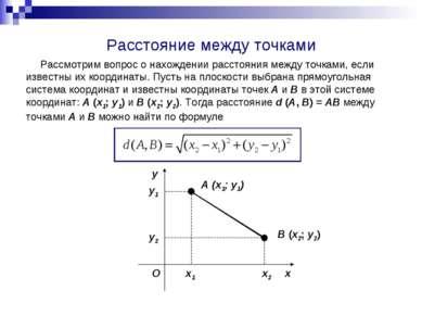 Рассмотрим вопрос о нахождении расстояния между точками, если известны их коо...