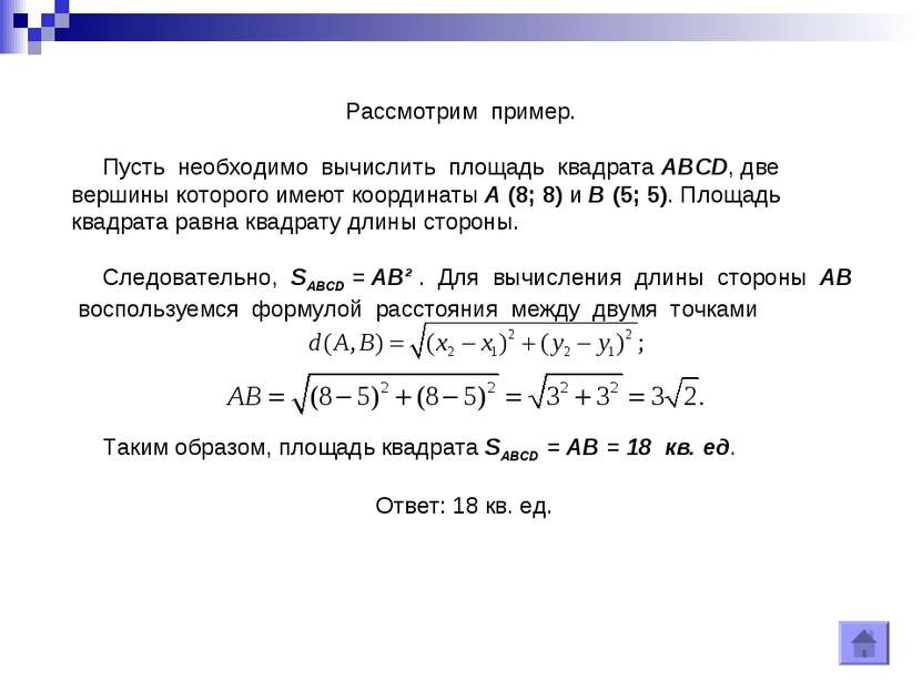 Рассмотрим пример. Пусть необходимо вычислить площадь квадрата ABCD, две верш...