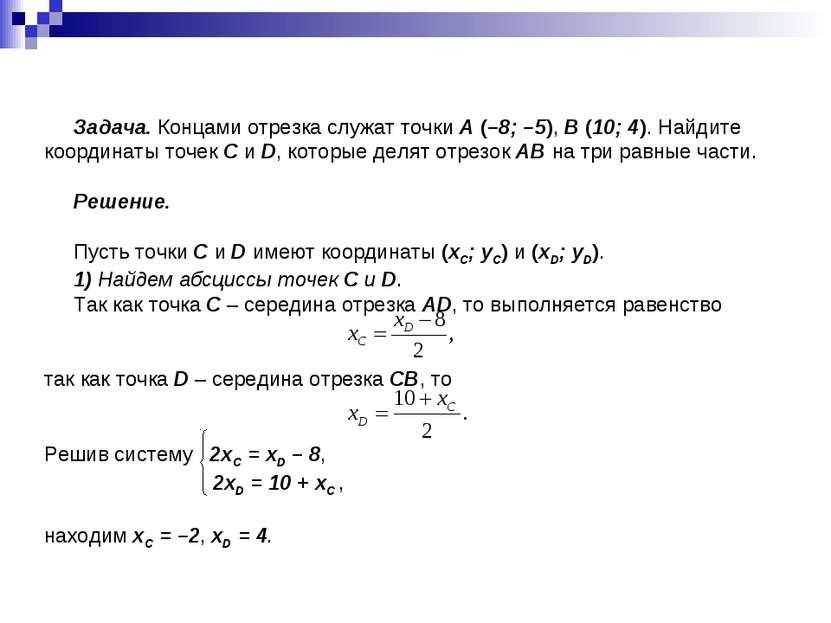 Задача. Концами отрезка служат точки A (–8; –5), B (10; 4). Найдите координат...