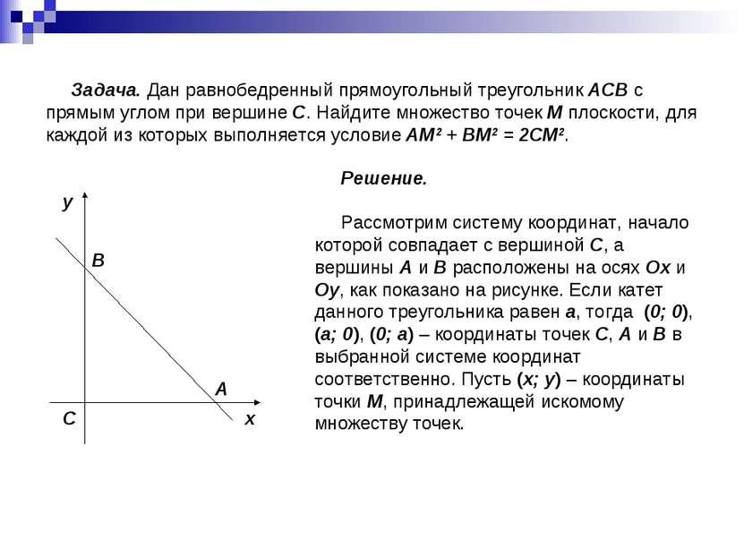 Задача. Дан равнобедренный прямоугольный треугольник ACB с прямым углом при в...