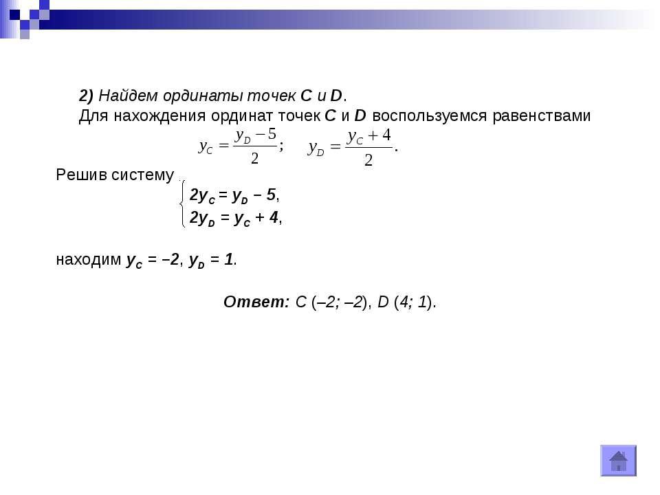 2) Найдем ординаты точек С и D. Для нахождения ординат точек С и D воспользуе...