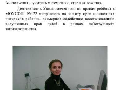 1 октября 2011 года в нашей школе проходили выборы школьного Уполномоченного ...