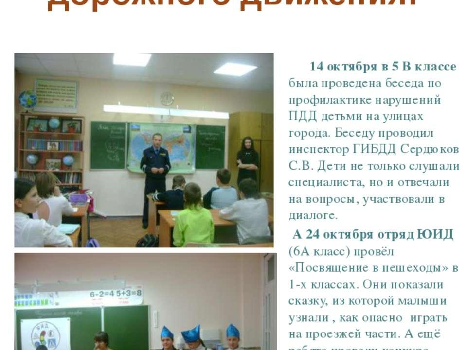14 октября в 5 В классе была проведена беседа по профилактике нарушений ПДД д...