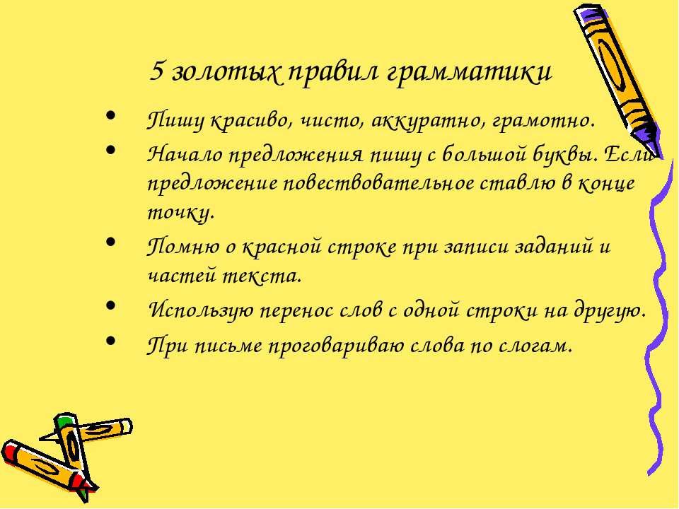 5 золотых правил грамматики Пишу красиво, чисто, аккуратно, грамотно. Начало ...