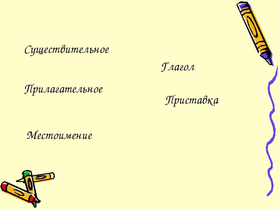 Существительное Прилагательное Местоимение Глагол Приставка
