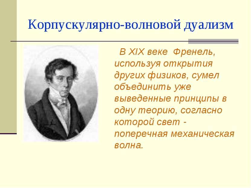 Корпускулярно-волновой дуализм В XIX веке Френель, используя открытия других...